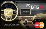 Автокарта ВТБ24 Золотая